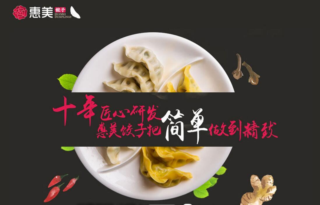 惠美饺子诚邀加盟